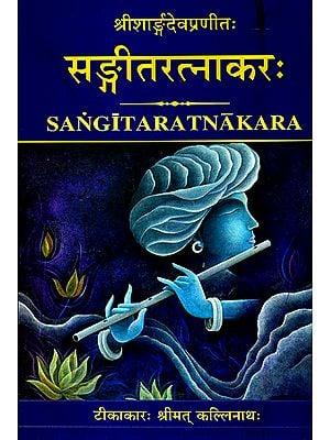 संगीत रत्नाकर: Sangeet Ratnakara with Commentary