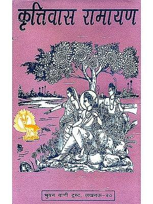 कृत्तिवास रामायण: Krittivasa Ramayana (Different Ramayanas of India)