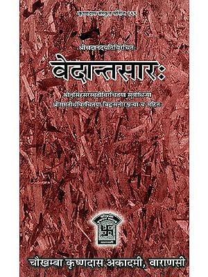 वेदान्तसार: Vedantasara of Sadananda