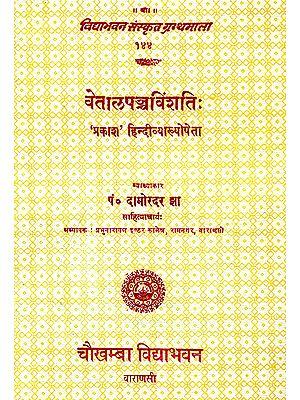 वेतालपन्चविन्शति (संस्कृत एवम् हिन्दी अनुवाद) - Vikramaditya and Vetal