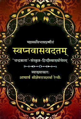 स्वप्नवासवदतम् (संस्कृत एवम् हिन्दी अनुवाद) - Svapna Vasavadatta of Mahakavi Bhasa