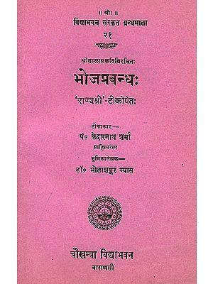 भोजप्रबन्ध (संस्कृत एवम् हिन्दी अनुवाद) - Bhoja Prabandha