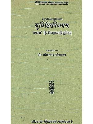 युधिष्ठिरविजयम् (संस्कृत एवम् हिन्दी अनुवाद) - Yudhisthira Vijaya of Mahakavi Sri Vasudeva