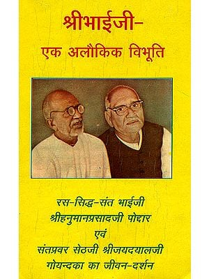 श्री भाईजी एक अलौकिक विभूति: Reminiscenses of Hanuman Prasad Poddar and Jayadayal Goyandka, Founders of Gita Press