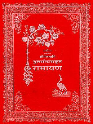रामायण श्री गोस्वामितुलसीदास रचित: Large Tulsidas Ramayana (Khemraj Edition)