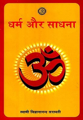 धर्म और साधना: Dharma and Sadhana