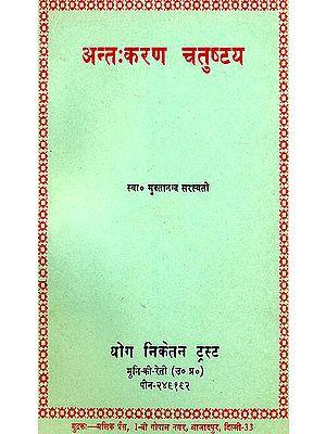 अन्त: करण चतुष्टय - Antahakaran Chatushtaya
