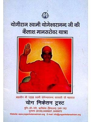 योगीराज स्वामी योगेश्वरानन्द जी की कैलाश मानसरोवर यात्रा: Kailash Mansarovar Yatra of Yogiraj Swami  Yogeshwarananda Ji