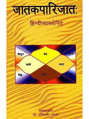 जातकपारिजात (संस्कृत एवम् हिन्दी अनुवाद) - Jataka Parijata