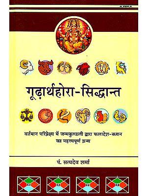 गूढ़ार्थहोरा सिध्दान्त: Gudartha Hora Siddhanta