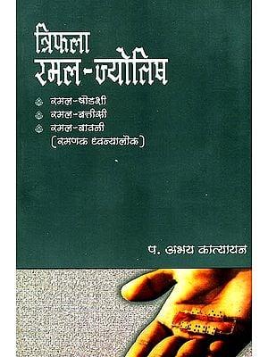 त्रिफला रमल ज्योतिष: Triphala Ramala Jyotisha