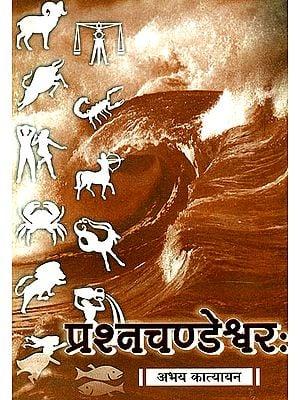 प्रश्नचंदेश्वर संस्कृत एवम् हिन्दी अनुवाद)  Prashna Chandeshwara