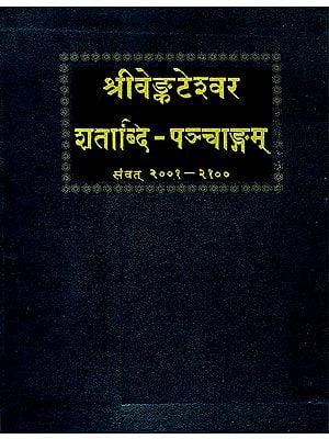 श्रीवेन्केटेश्वर शताब्दि पन्चान्ग: Sri Venkateshwara Shatabdi Panchang