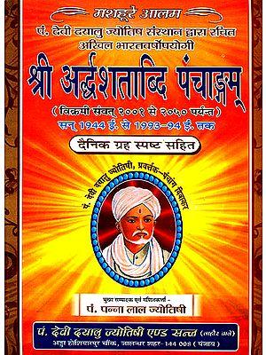 श्री अर्ध्दशताब्दि पन्चागम्: Sri Arddha Shatabdi Panchangam