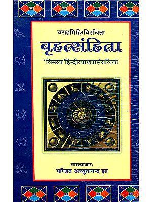 बृहत्संहिता (संस्कृत एवम् हिन्दी अनुवाद) - Brihata Samhita