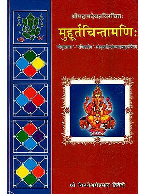 मुहूर्तचिन्तामणि (संस्कृत एवम् हिन्दी अनुवाद) - Muhurta Cintamani of Sri Rama Daivajna