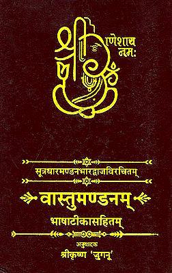 वास्तुमण्डनम् (संस्कृत एवम् हिन्दी अनुवाद) - Vastu Mandanam