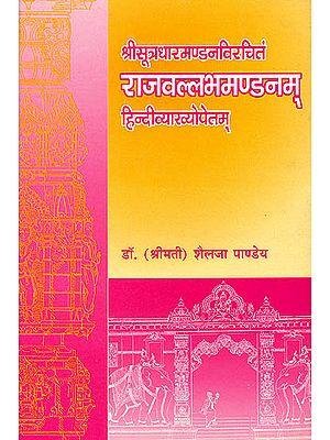राजवल्लभमण्डनम् (संस्कृत एवम् हिन्दी अनुवाद) -Rajavallabha Mandanam