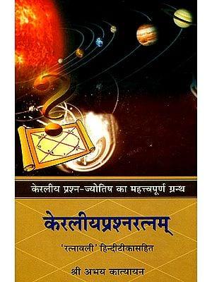 केरलीयप्रश्नरत्नम्: ज्योतिष का महत्त्व पूर्ण ग्रंथ (संस्कृत एवम् हिन्दी अनुवाद) - Keraliya Prashna Ratnam