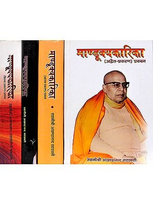 माण्डूक्यकारिका: Discourses on Mandukya Karika by Swami Akhandananda Saraswati (Set of 4 Volumes)