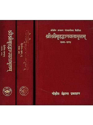 श्रीश्रीबृहद्भागवतामृतम्: Shri Shri Brihada Bhagavatamrita of Sanatan Goswami (Set of 3 Books)