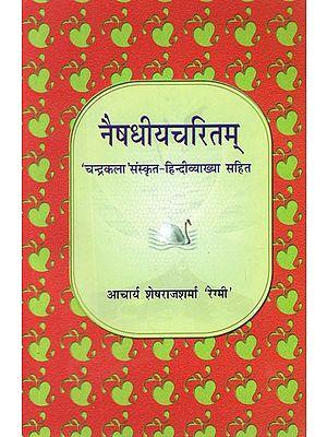 नैषधीयचरितम् (संस्कृत एवम् हिन्दी अनुवाद) - Naisadhiyacarita of Sri Harsa