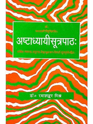अष्टाध्यायीसूत्रपाठ: Astadhyayi Sutra Pathah