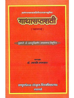 गाथासप्तशती: Gatha Saptasati with Sanskrit Commentaries