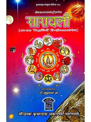 सारावली (संस्कृत एवम् हिन्दी अनुवाद) - Saravali of Srimat Kalyanvarmasuri