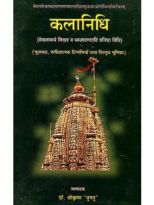कलानिधि: Kalanidhi (A Treatise about the Templ's Sikharavidhi)