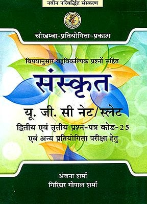 संस्कृत: विषयानुसार बहुविकल्पिक प्रश्नों सहित (यू. जी. सी. नेट/ स्लेट) - Sanskrit (Questions Including Multiple Optional Subject)
