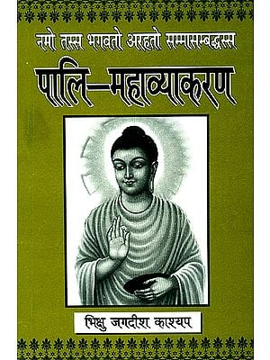 पाली महाव्याकरण: Grammar of Pali