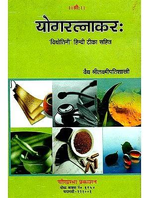 योगरत्नाकर (संस्कृत एवम् हिन्दी अनुवाद) - Yoga Ratnakara