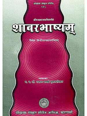 शाबरभाष्यम् Sabar Bhashyam on the Mimamsa Sutras of Jaimini