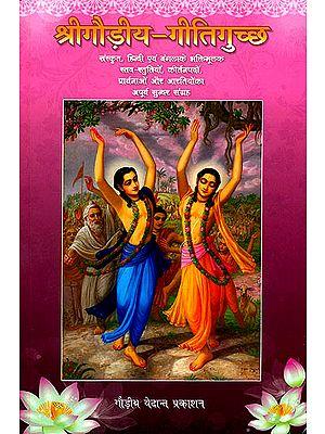 श्रीगौड़ीय गितिगुच्छ: Shri Gaudiya Gitiguchchha