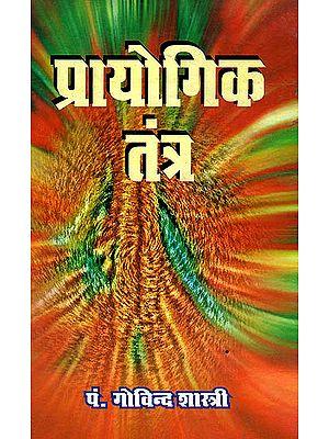 प्रायोगिक तंत्र: Prayogik Tantra