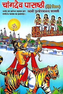 चांगदेव पाष्ठी ((संत ज्ञानेश्वर महाराज द्वारा योगिराज चांगदेव को ज्ञानोपदेश): Chang Dev Passhathi