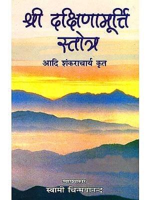 श्री दक्षिणामुर्त्ति स्तोत्र: Shi Dakshinamurti Stotra
