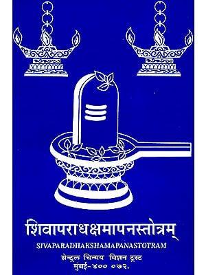 शिवापराधक्षमापनस्तोत्रम्: Siva Aparadhashamapan Stotram