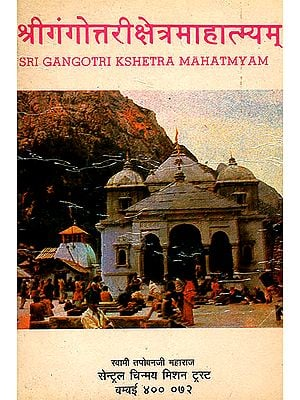 श्रीगंगोत्तरीक्षेत्रमाहात्म्यम्: Sri Gangotri Keshtra Mahatmyam