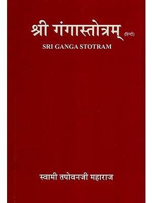 श्री गंगास्तोत्रम्: Sri Ganga Storam