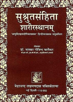 सुश्रुतसंहिता शारीरस्थानम् (संस्कृत एवम् हिन्दी अनुवाद) - Susruta Samhita Sarirasthanam