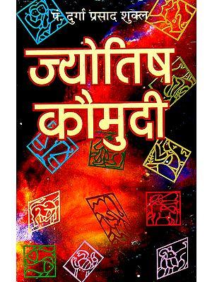 ज्योतिष कौमुदी: नक्षत्र विचार - Jyotish Kaumudi