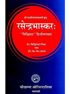 रसेन्द्रभास्कर (संस्कृत एवम् हिन्दी अनुवाद) - Rasendra Bhaskar