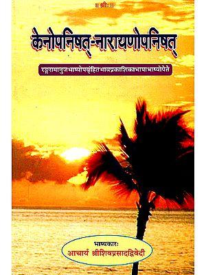 केनोपनिषत् एवं नारायणोपनिषत् - Kena Upanisad & Narayan Upanisad (संस्कृत एवम् हिन्दी अनुवाद)