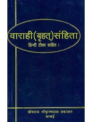 वाराही (बृहत्) संहिता (संस्कृत एवं हिंदी अनुवाद) - Varahi (Brihat) Samhita