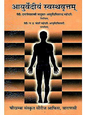 आयुर्वेदीयं स्वस्थवृत्तम् (संस्कृत एवम् हिन्दी अनुवाद) - Ayurvediyam Swastha Vritam