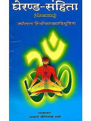 घेरण्ड संहिता: योगतत्त्वम् - Gheranda Samhita (संस्कृत एवम् हिन्दी अनुवाद)