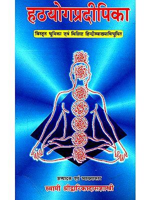हठयोगप्रदीपिका: Hatha Yoga Pradipika  (संस्कृत एवम् हिन्दी अनुवाद)