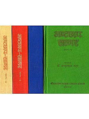 अष्टछाप सागर: Ashtacchap Sagar (Set of 4 Volumes)